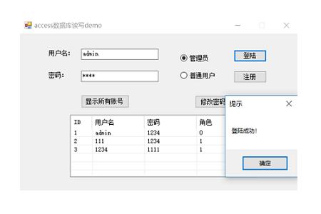 C# winform操作Access数据库Demo小程序