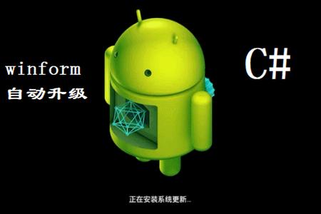 C# Winform自动升级(四)实践篇