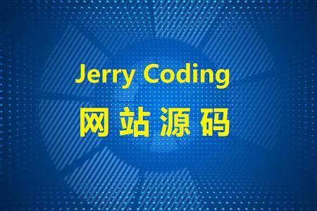 jerrycoding 博客源码大公开