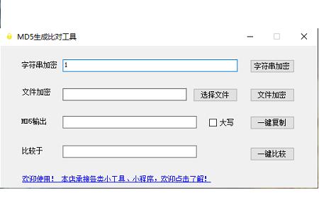 C# Winform自动升级(三)MD5计算工具