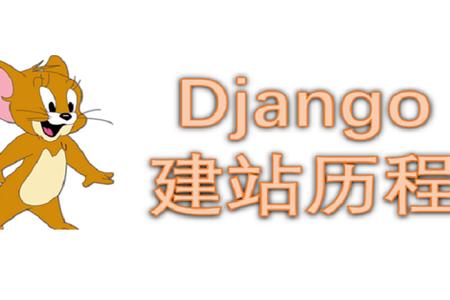 Django建站历程:(十七)集成 xadmin2 后台管理