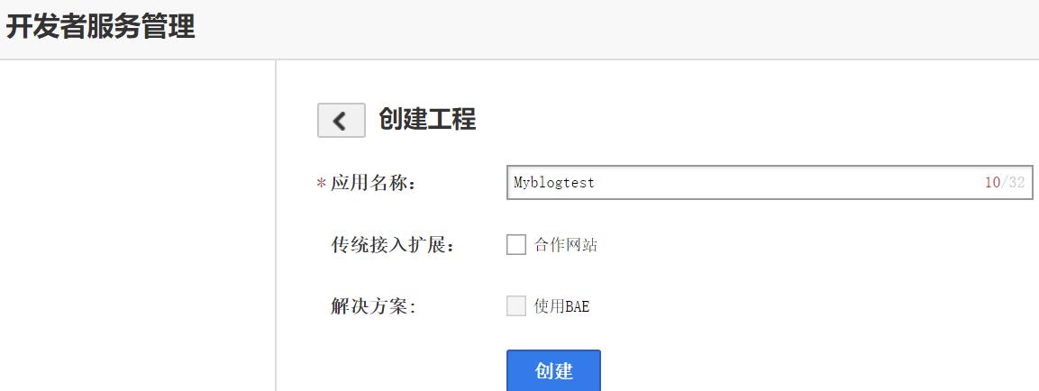 jerrycoding Django建站历程:(五)django-allauth实现第三方登陆