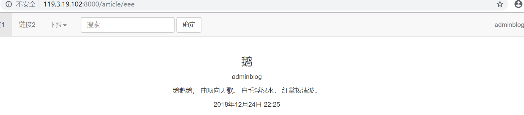 jerrycoding Django建站历程:(九)发布我的第一篇博客