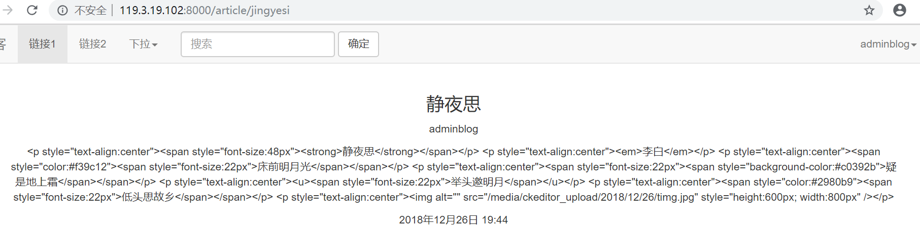jerrycoding Django建站历程:(十)CKEditor的配置使用