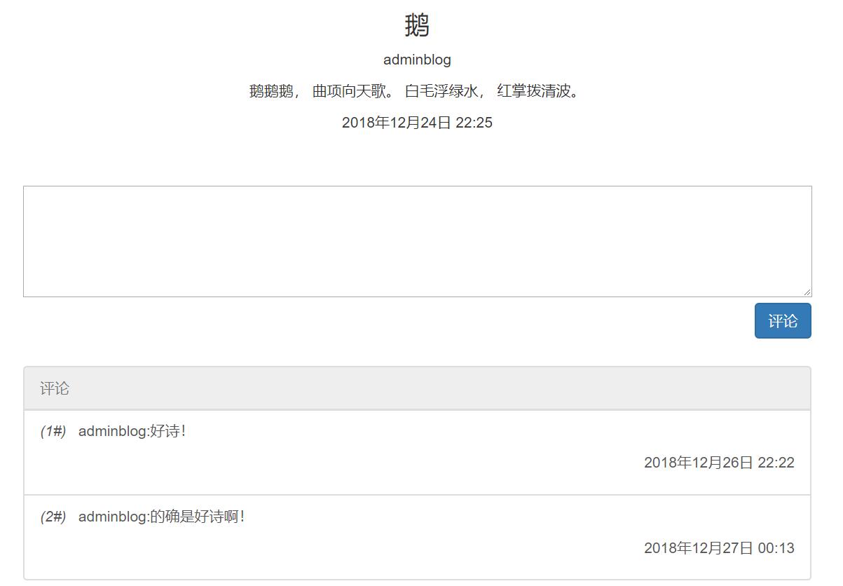 jerrycoding Django建站历程:(十一)ajax实现文章添加评论