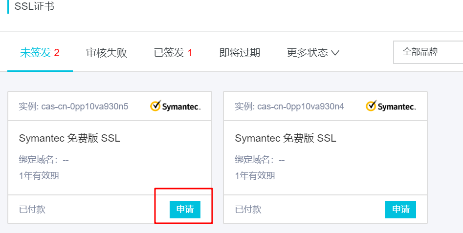 jerrycoding Django建站历程:(十四)配置SSL证书实现网站HTTPS访问