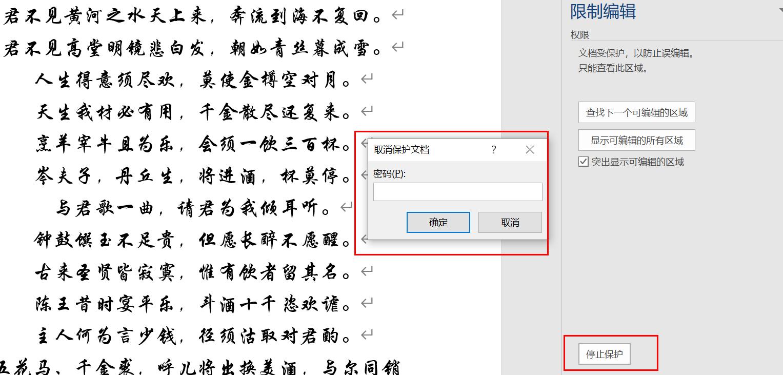 jerrycoding word文档加密后限制编辑解决办法