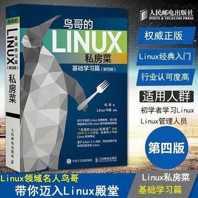 鸟哥的Linux私房菜-基础学习篇(第四版)