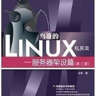 鸟哥的Linux私房菜-服务器架设篇(第三版)